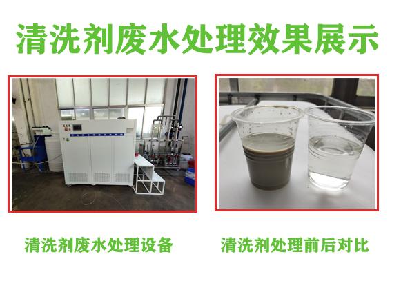 超声波清洗剂废水怎么处理