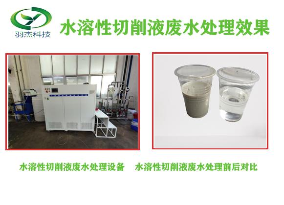 溶性切削废液处理.png