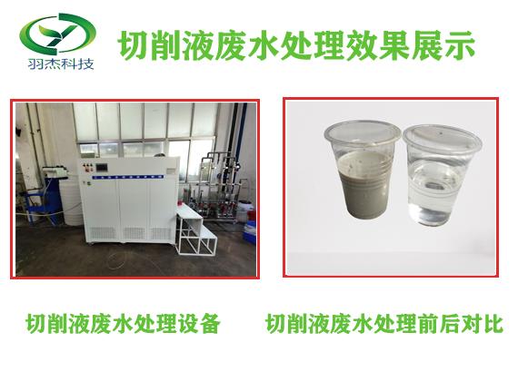 切削液废水处理方法-羽杰低温蒸发设备