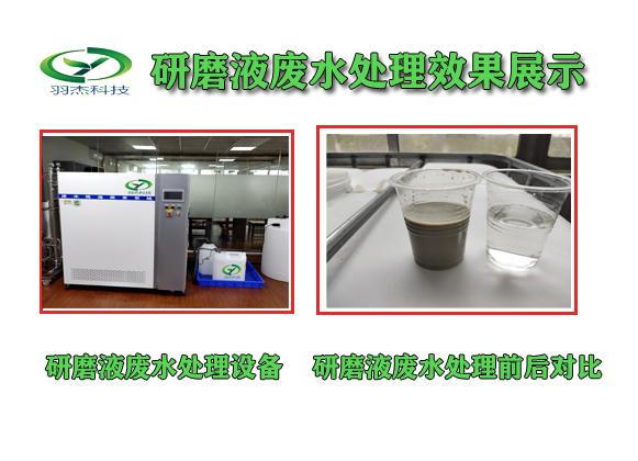 玻璃研磨废水处理设备
