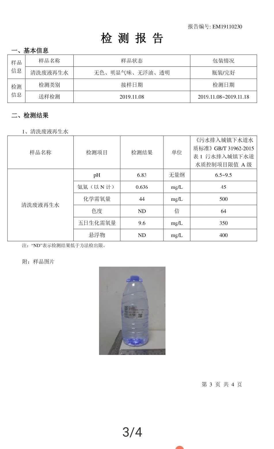乳化液废液处理设备